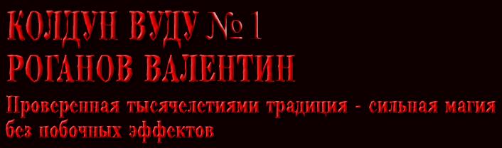 Роганов Валентин Логотип